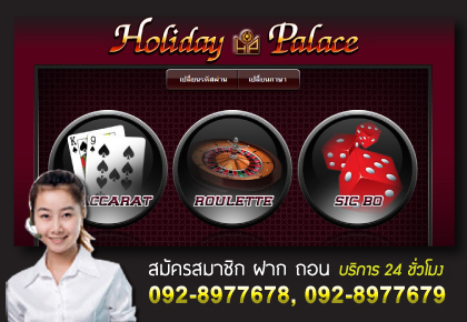 เล่น holiday palace